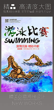 水彩风游泳比赛招生海报设计