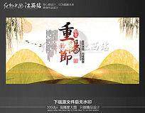 水墨风九九重阳节活动舞台背景板设计模板
