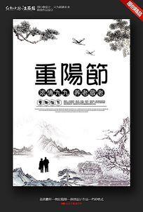 水墨风重阳节宣传海报设计