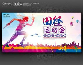 田径运动会背景海报设计