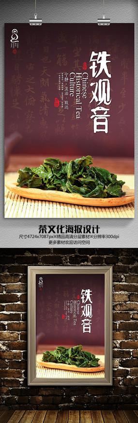 铁观音茶文化海报设计