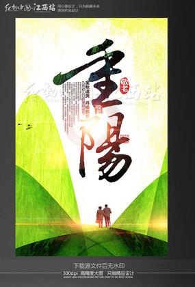 中国风关爱老人九九重阳节海报设计模板