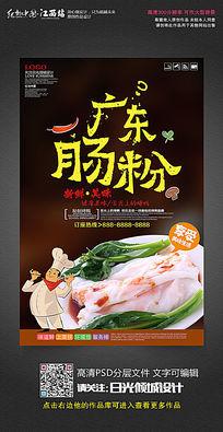 中国风美食小吃广东肠粉海报