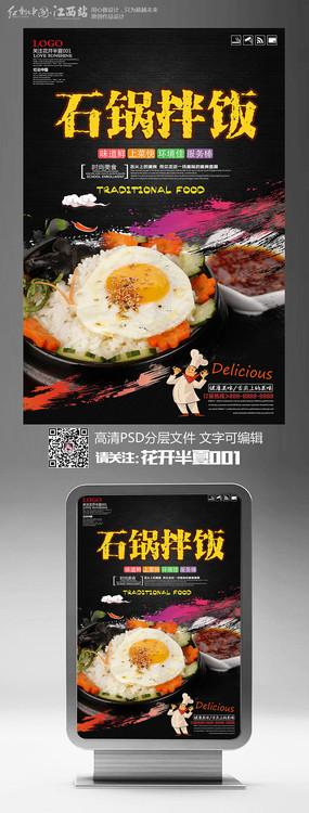 韩国美食石锅拌饭海报