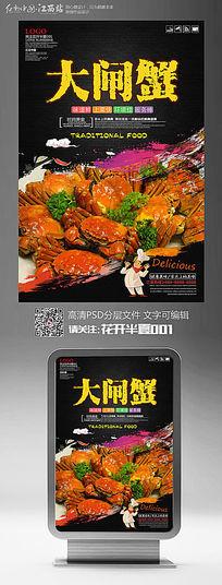 美食文化大闸蟹宣传海报