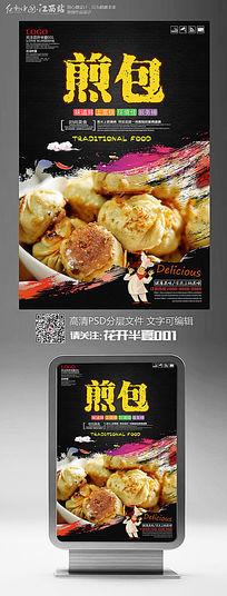 美食文化煎包宣传海报
