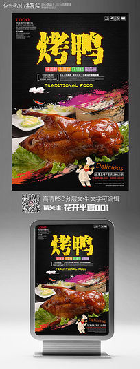 美食文化烤鸭宣传海报