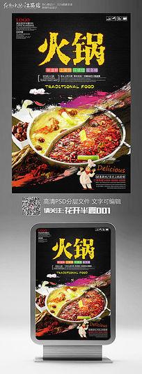 美食文化特色火锅宣传海报