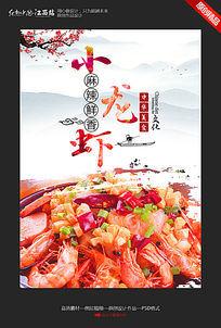 中国风创意小龙虾美食宣传海报设计