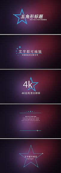八一建军节五角星军队字幕标题排版动画视频模板