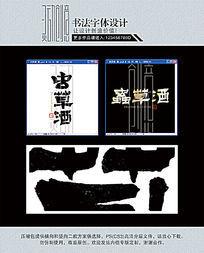虫草酒书法字体设计