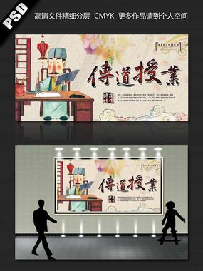 传道授业学校宣传栏海报设计