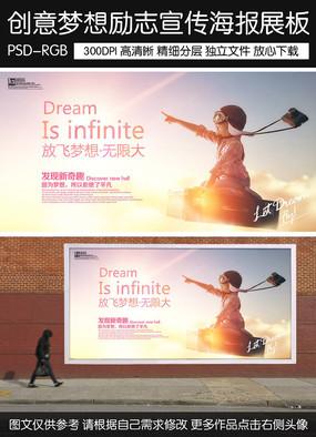 创意梦想励志宣传海报
