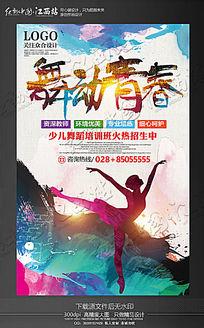 创意水彩舞蹈培训班招生海报设计