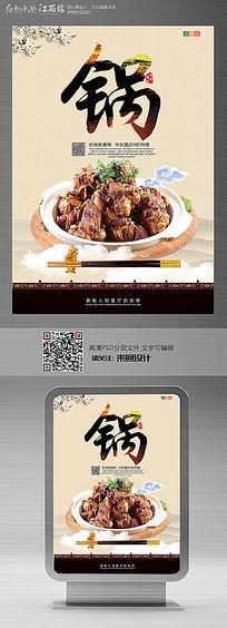 传统美食文化海报之锅