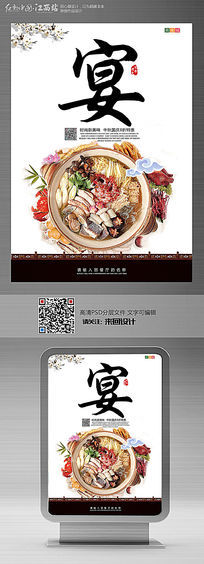 传统美食文化海报之宴