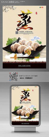 传统美食文化海报之蒸