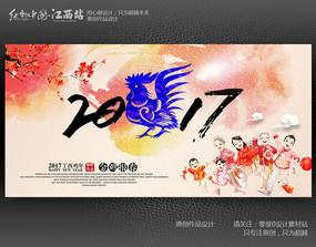 大气鸡年全家福背景画面设计