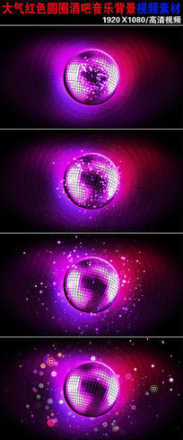 红色圆圈动感晚会表演舞台背景视频下载