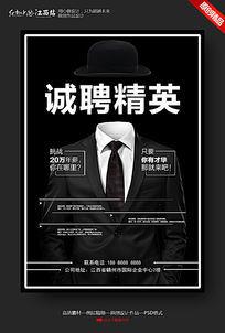 简约黑色诚聘精英招聘海报设计