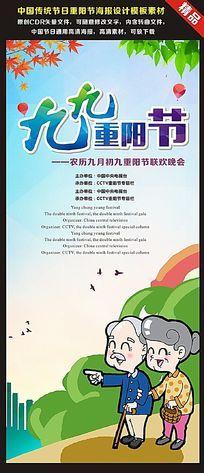 九九重阳节宣传X展架设计