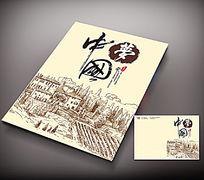 手绘中国风画册封面