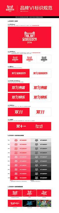 淘宝天猫2016双十一logo商家版简体矢量