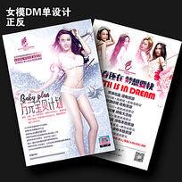 万元宝贝计划招聘美女宣传单彩页设计
