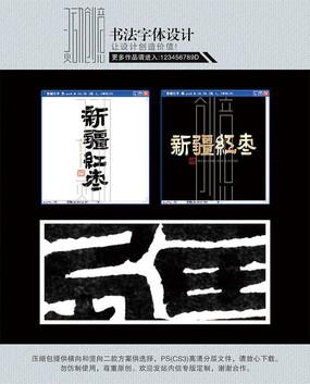 新疆红枣书法字体设计