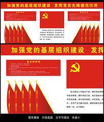 政府单位党员活动室会议背景布置图