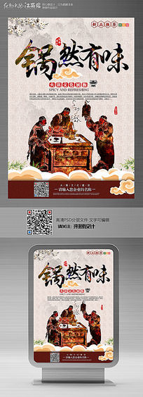 中国传统火锅文化海报设计之果然有味