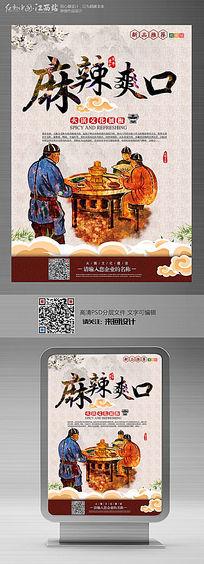 中国传统火锅文化海报设计之麻辣爽口