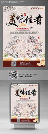 中国传统火锅文化海报设计之美味佳肴