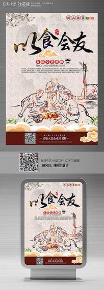 中国传统火锅文化海报设计之以食会友