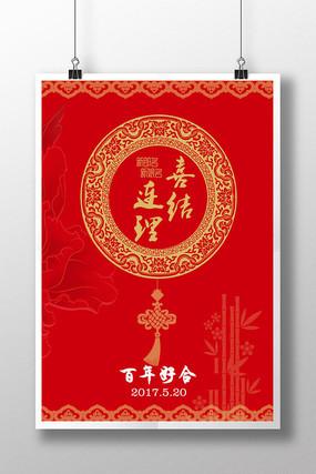 中国风百年好合婚礼邀请海报