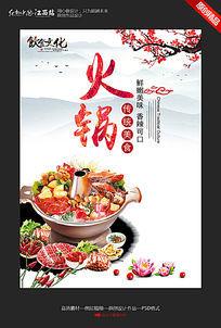 中国风创意火锅美食宣传海报设计