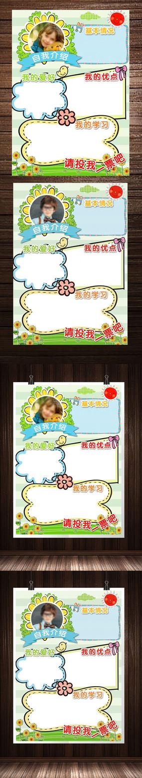 中小学生竞选自我介绍海报设计