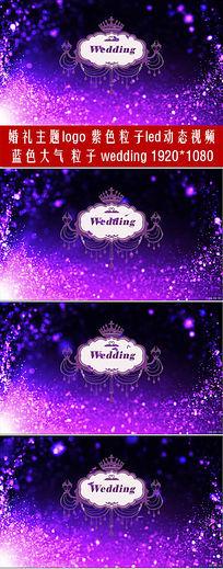 紫色婚礼主题logo背景视频