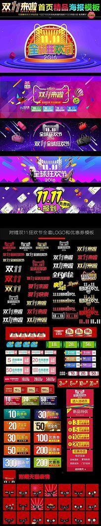 2016双十一促销海报logo优惠券