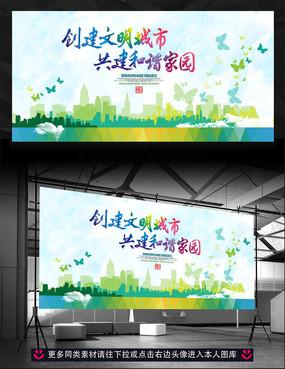 文明城市公益广告