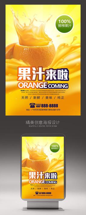 创意橙汁宣传海报设计