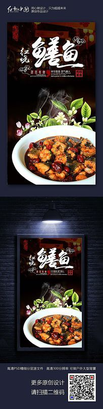创意美食节美食宣传海报设计
