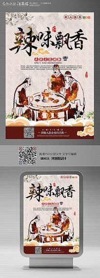 传统火锅文化之辣味飘香