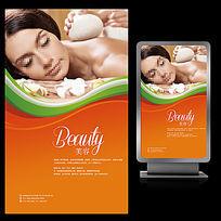 动感曲线美容纤体按摩宣传海报