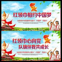 红领巾相约中国梦少先队展板背景