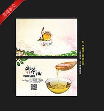 精选山茶油名片