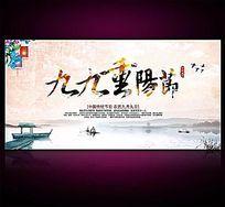 九九重阳节海报设计