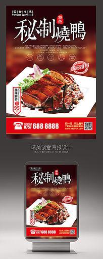 美味烤鸭美食海报设计