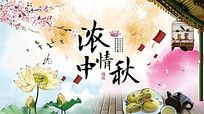 浓情中秋节广告板背景板