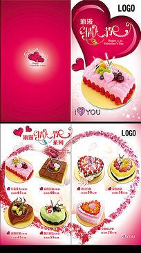 情人节蛋糕宣传单